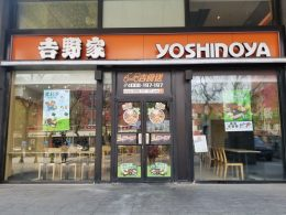 Yoshinoya - Near LTL Beijing