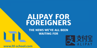 Using AliPay in China – AliPay for Foreigners