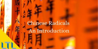 Chinese Radicals: An Introduction