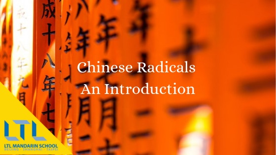 An introduction to Chinese Radicals