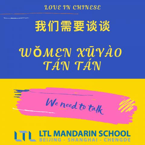 中国語で「話し合いが必要」– 悪い兆しを感じます!