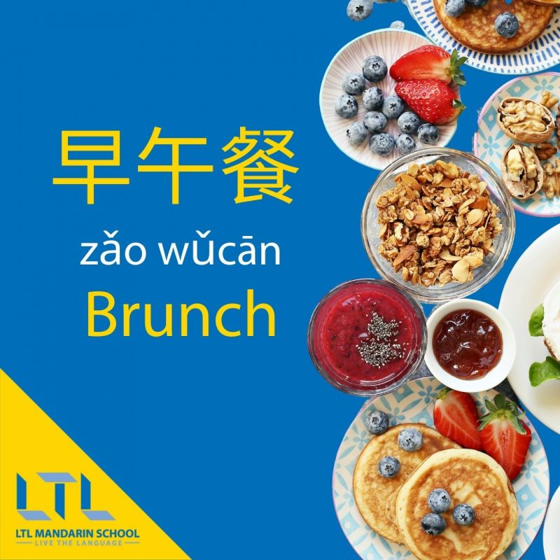 Brunch-in-Chinese