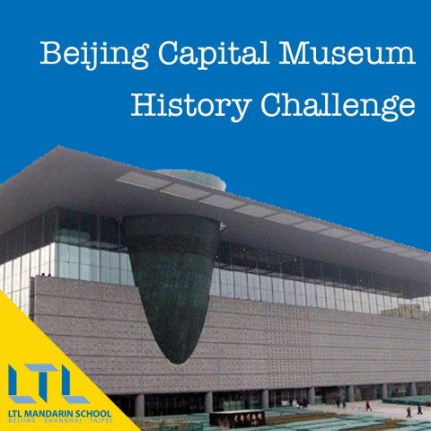 CLICK HERE TO SEE - Beijing Capital Museum History Challenge