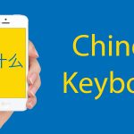 How to Use Chinese Keyboard (2020): Typing in Chinese Thumbnail