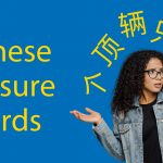 Chinese Measure Words - 12 Must Know and 59 Frequently Used Thumbnail