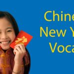 Chinese New Year Vocab - 63 Must Know Words and Phrases Thumbnail