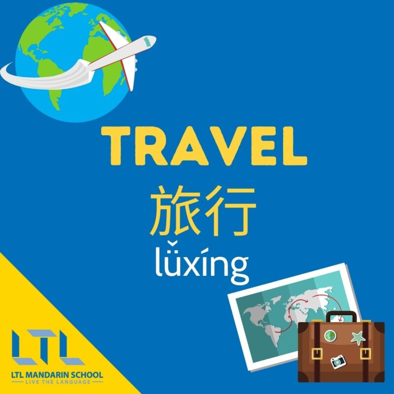 Chinese-for-Travel