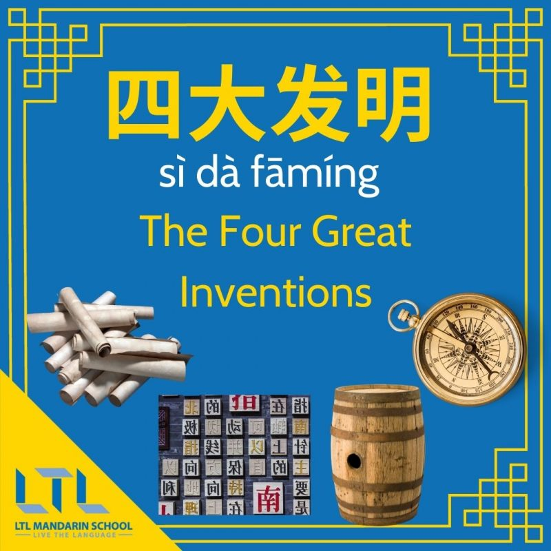 Chinese-inventions
