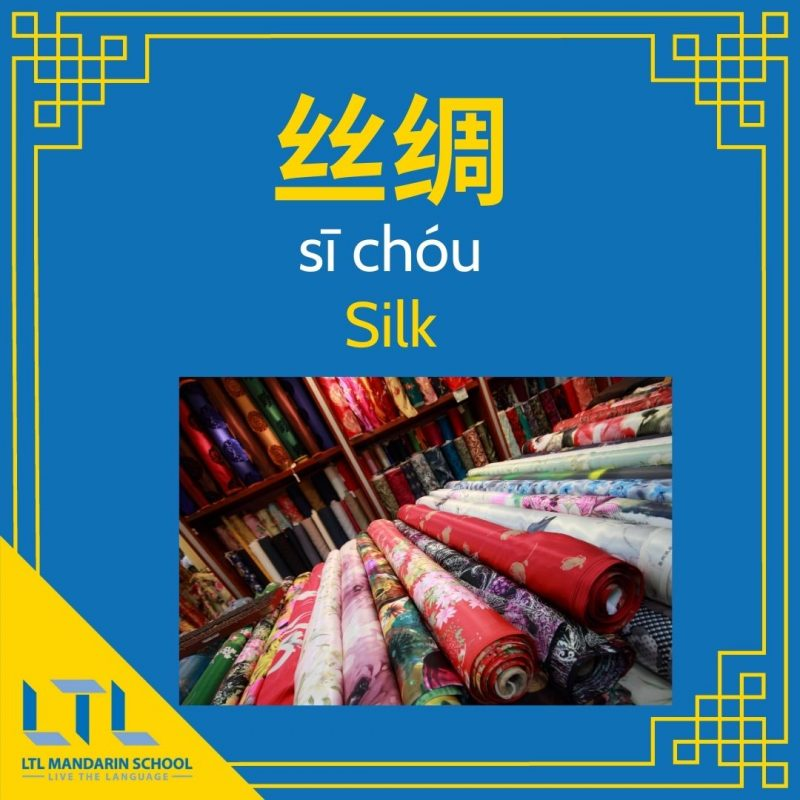 Silk is an Invention of China