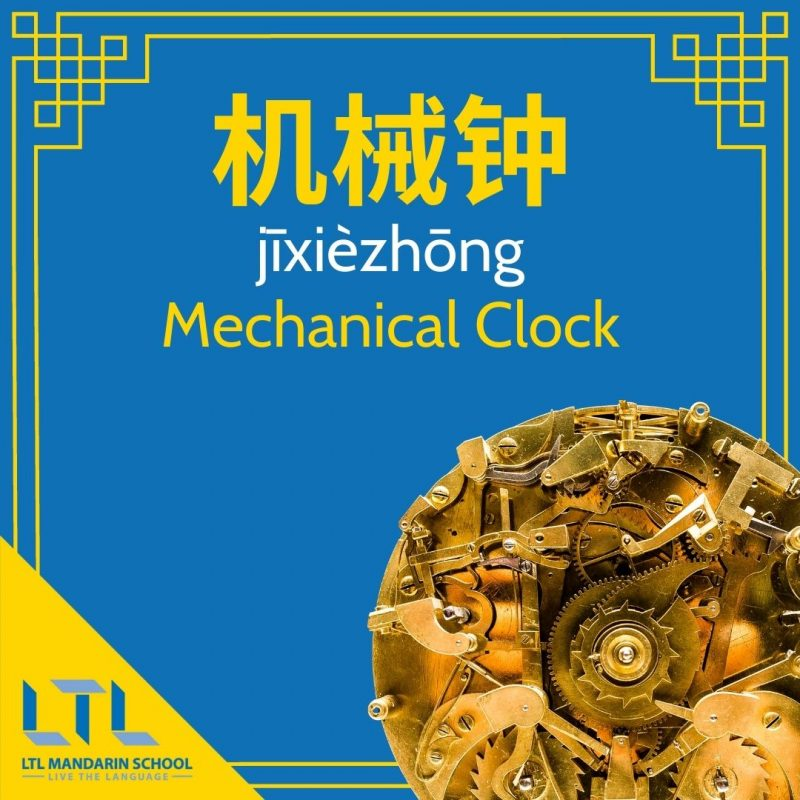 The clock in China