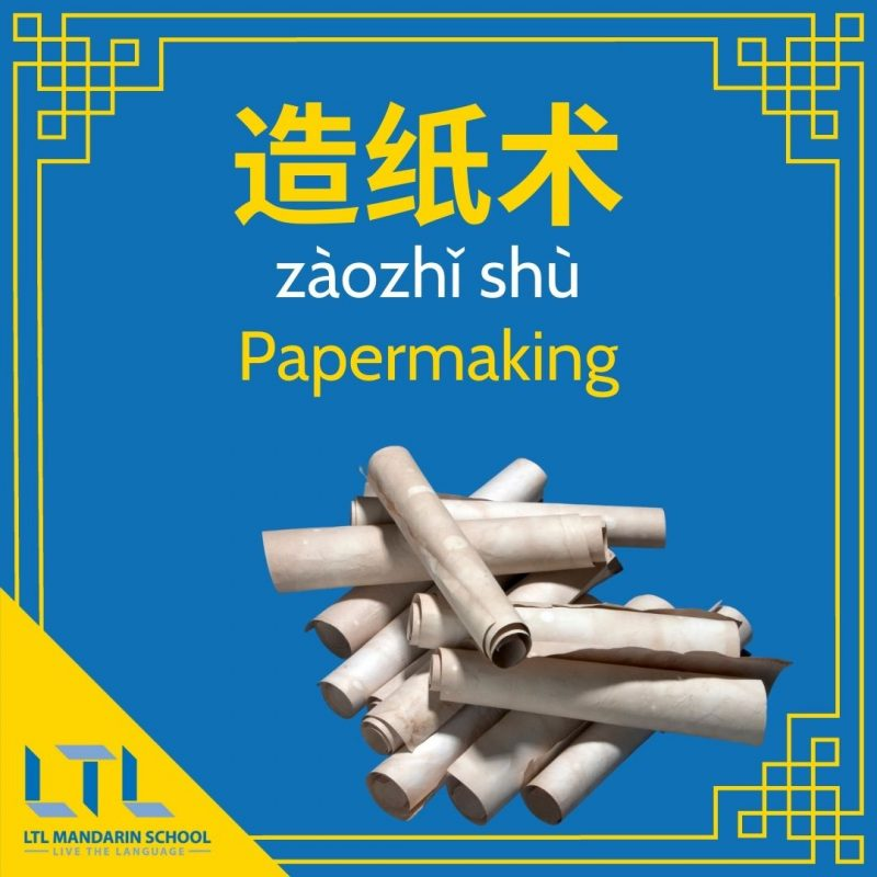 Chinese Inventions - Paper