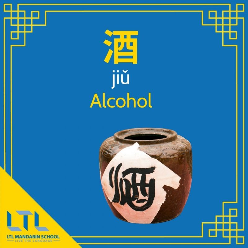 Alcohol is a Chinese Invention