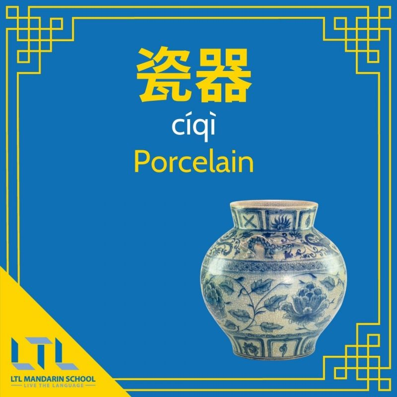 Chinese Invention - Porcelian