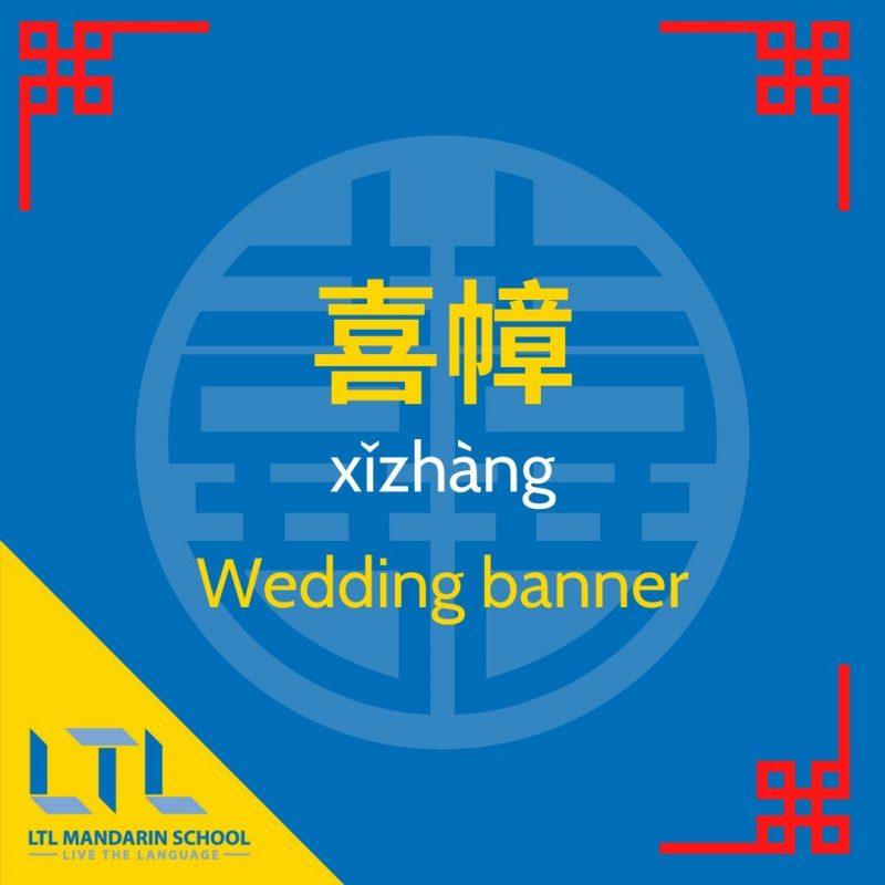 Chinese-wedding-vocab-banner
