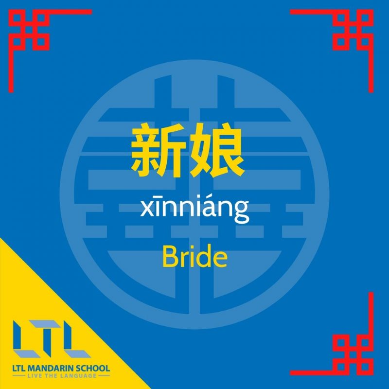 Chinese-wedding-vocab-bride
