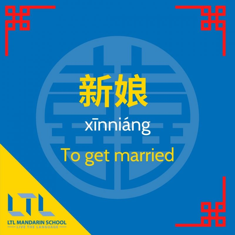 Chinese-wedding-vocab-to-get-married
