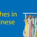 Clothes in Chinese 👗 The Complete Guide to 101 Different Clothing Items (with Quiz) Thumbnail