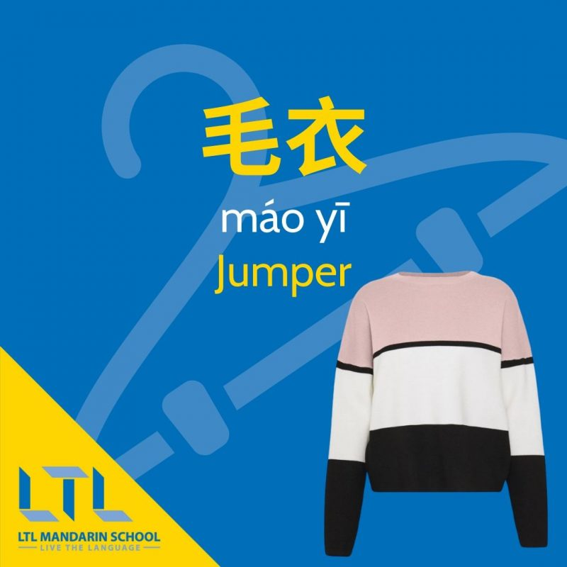 Clothes-in-Chinese