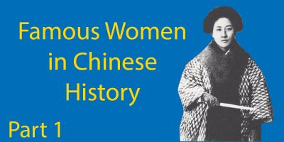The Most Famous Women from Chinese History – Part 1