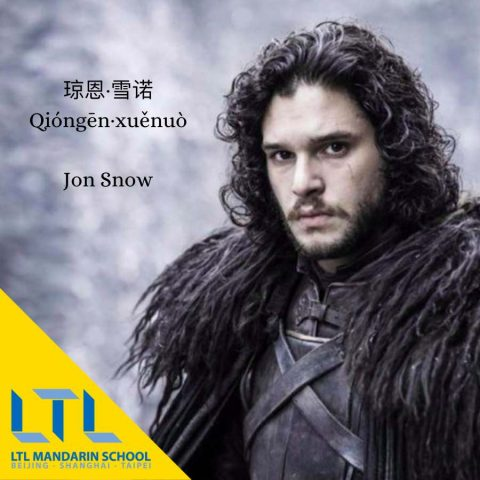 Learn Mandarin Resources - Game of Thrones