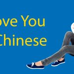 37 Ways to say I Love You In Chinese - The Ultimate Guide Thumbnail