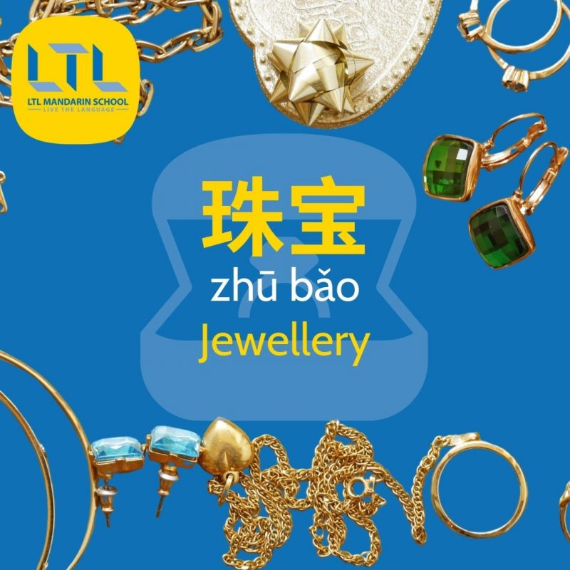 Jewellery-in-Chinese1