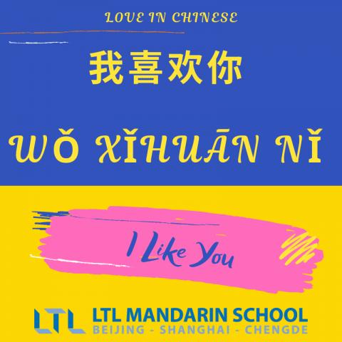 中国語で「好き」