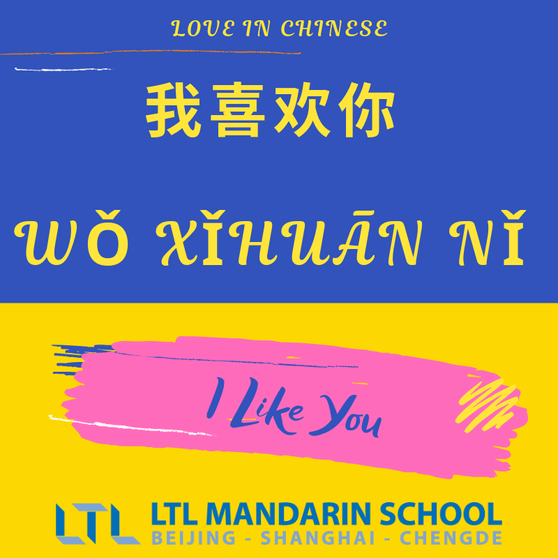 I Like You in Chinese
