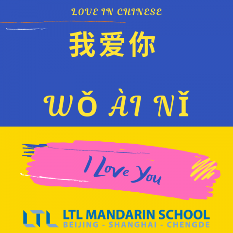 中国語で「愛してる」