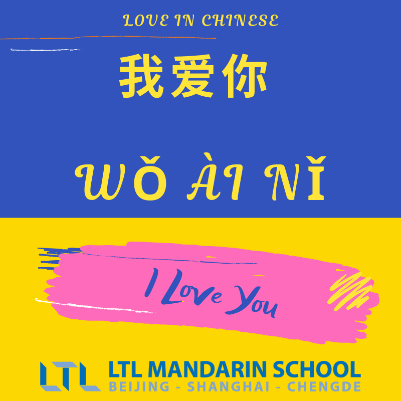 I Love You in Chinese - Not so Hard