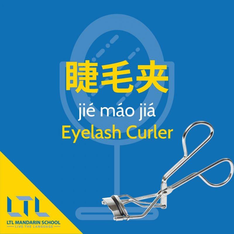 Makeup-in-Chinese-Eyelash-curler