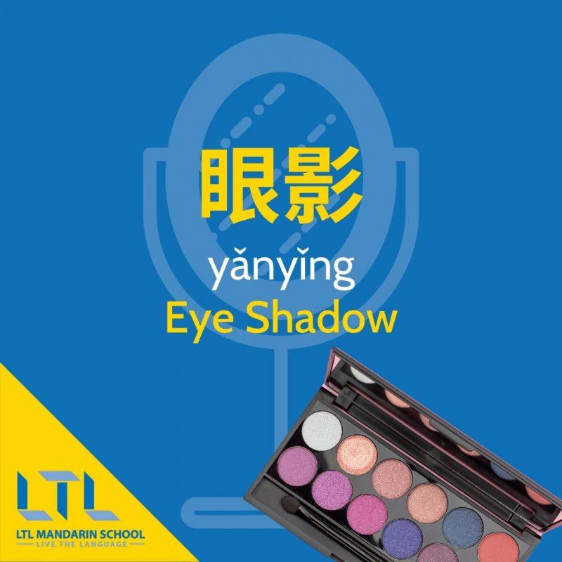 Makeup-in-Chinese-Eyeshadow