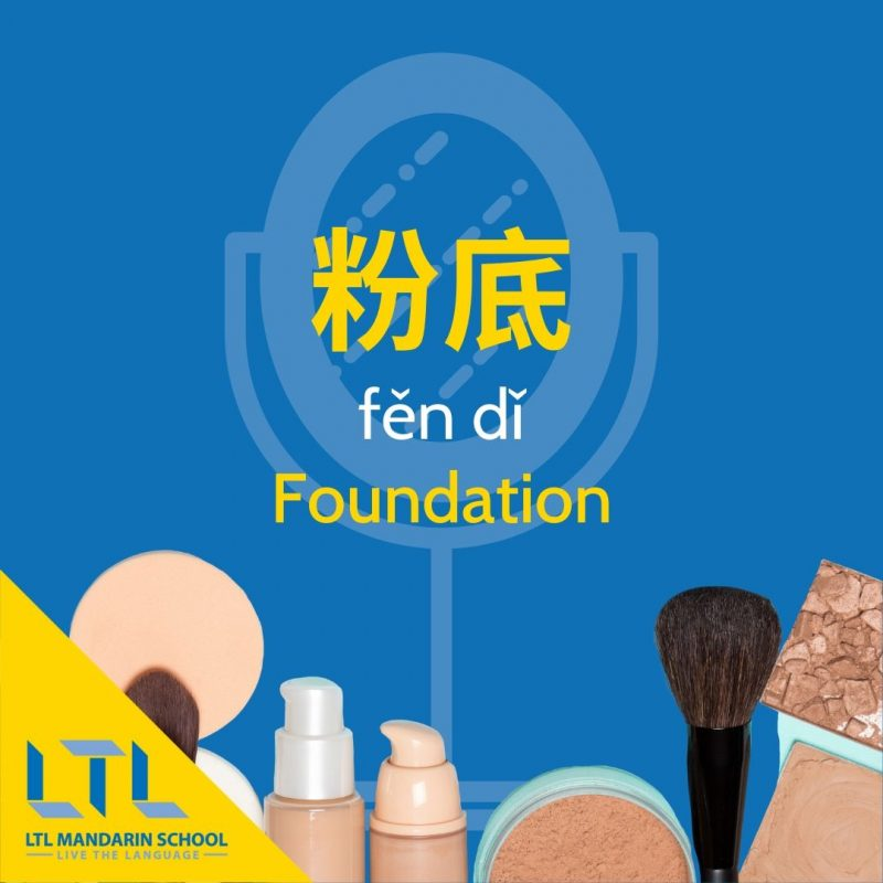 Makeup-in-Chinese-Foundation