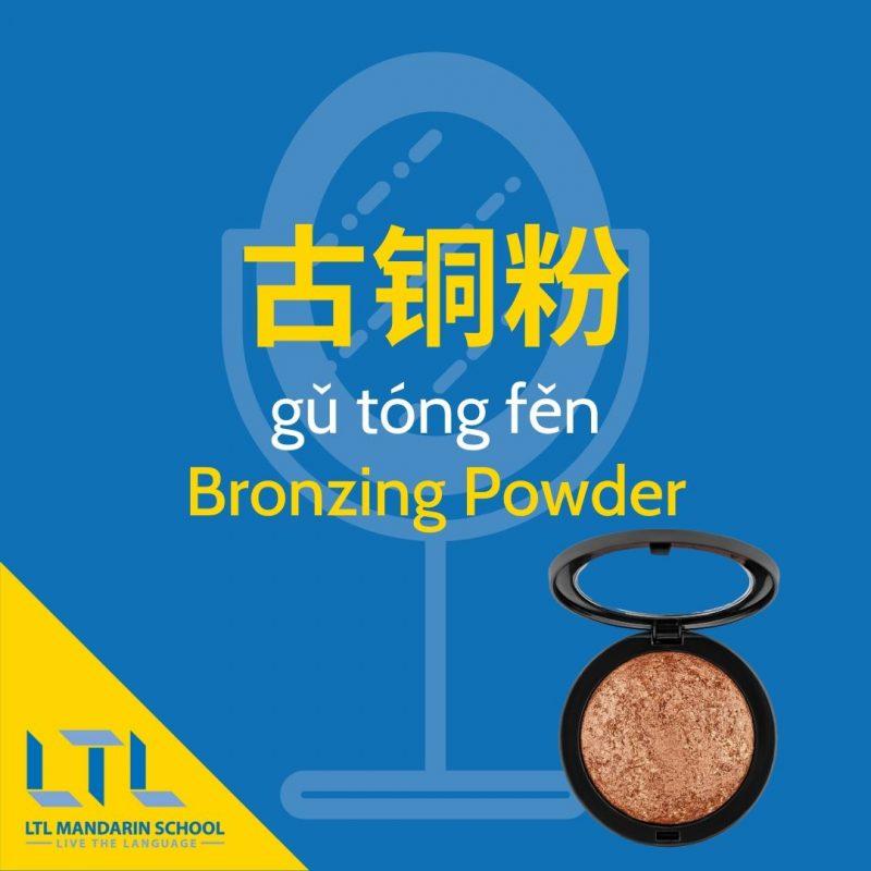 Makeup-in-Chinese-bronzing-powder