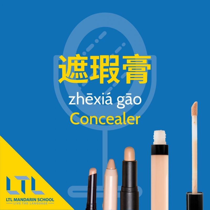 Makeup-in-Chinese-concealer