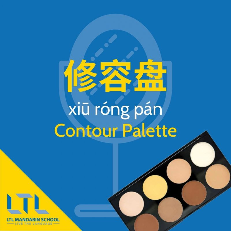 Makeup-in-Chinese-contour