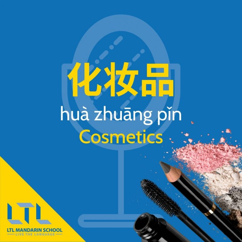 Makeup-in-Chinese-cosmetics