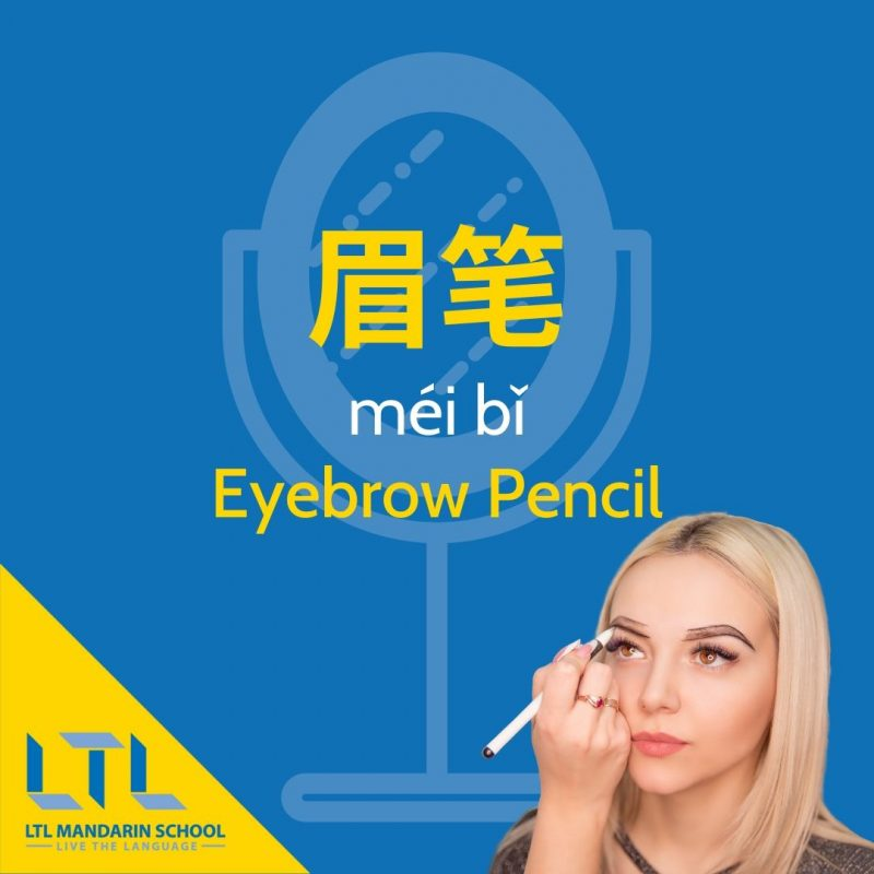 Makeup-in-Chinese-fake-eyebrow-pencil