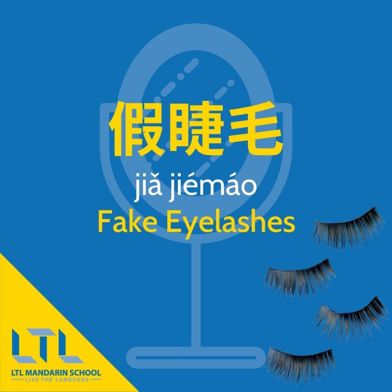 Makeup-in-Chinese-fake-eyelashes