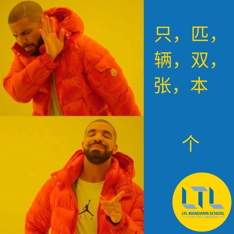 Drake-Chinese-meme