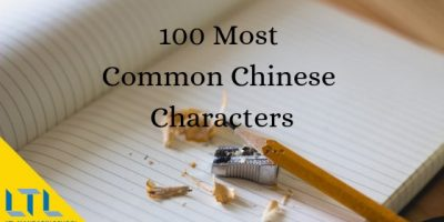 100 Most Common Chinese Characters