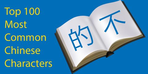 Most Common Chinese Characters