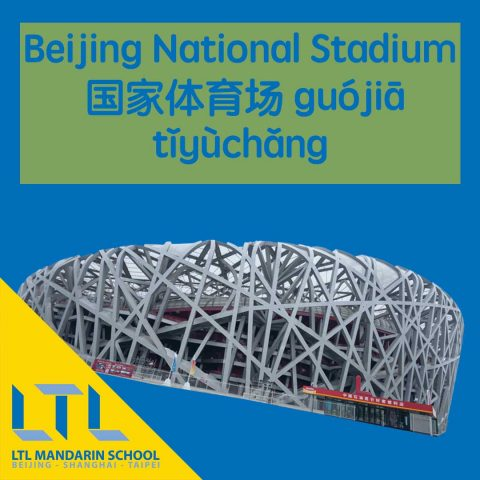Beijing National Stadium in Chinese