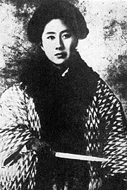 "Famous revolutionary and feminist Qiu Jin. One of her poems starts with the verses: ""Don't tell me women / are not the stuff of heroes"""