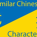 Similar Chinese Characters - The Ones You Must Know Thumbnail