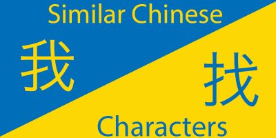 Similar Chinese Characters – The Ones You Must Know