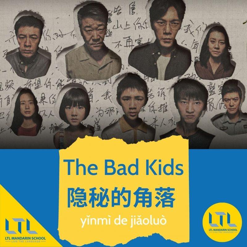 The-Bad-Kids (1)