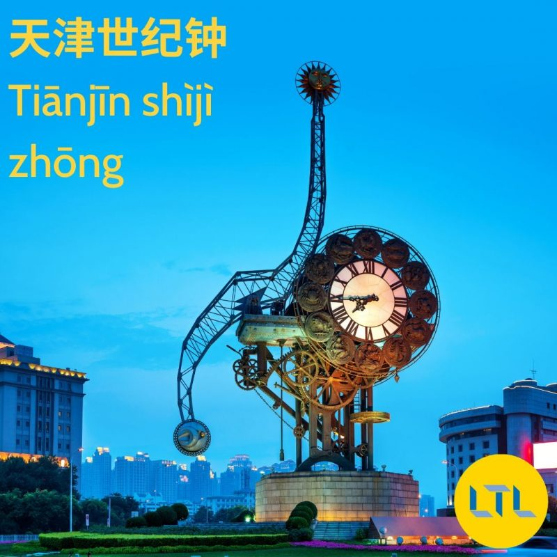 Things-to-do-in-Tianjin-century clock