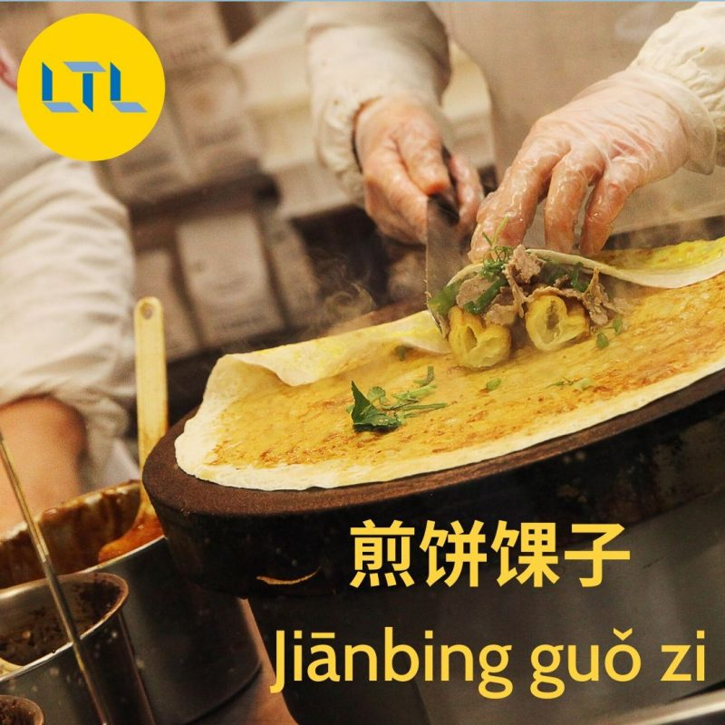 tianjin-jianbing-guozi