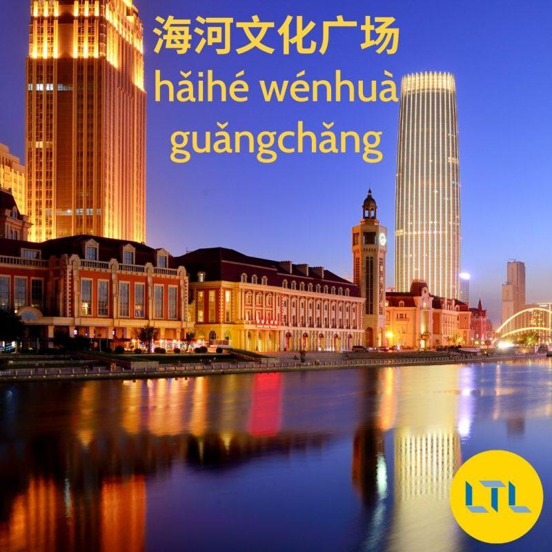 Tianjin-haihe-cultural-square